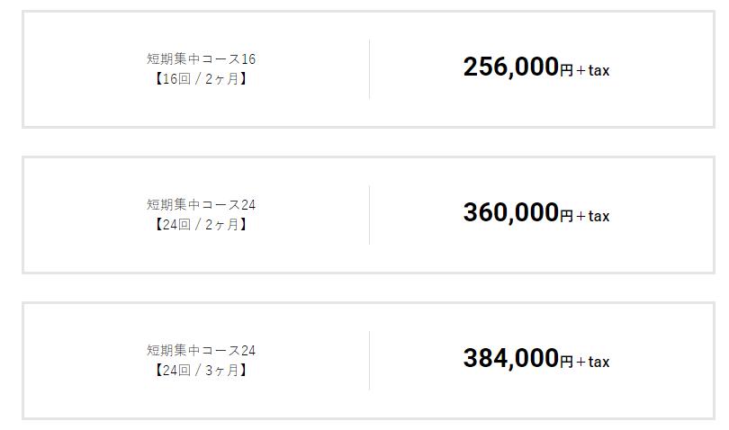ビヨンド 公式価格