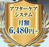 ASPI  アフター6,000円~