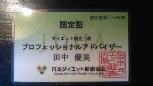 日本ダイエット健康協会 ダイエット検定1級保有
