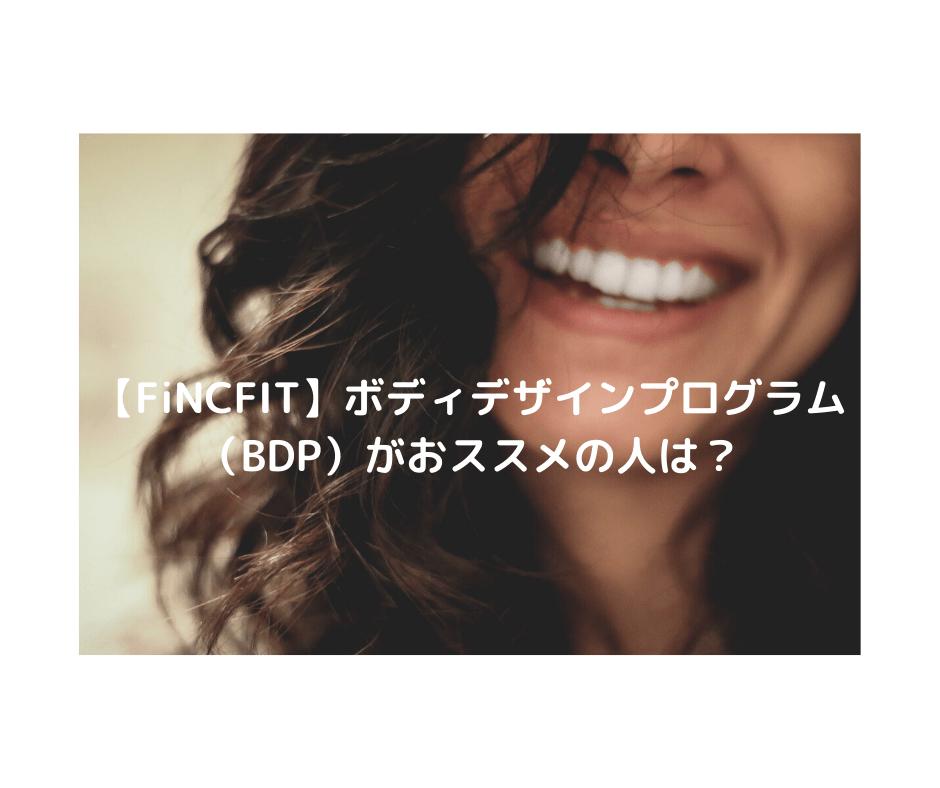 【FiNCFIT】ボディデザインプログラム(BDP)がおススメの人は?